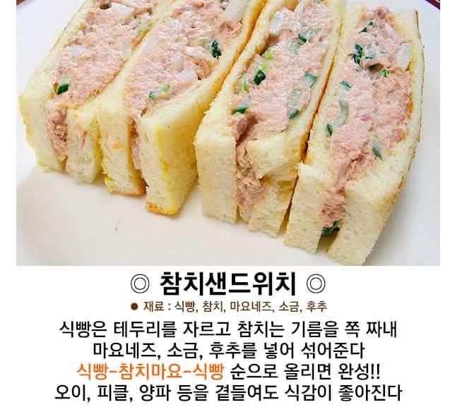 샌드위치 만드는 방법_3.jpg
