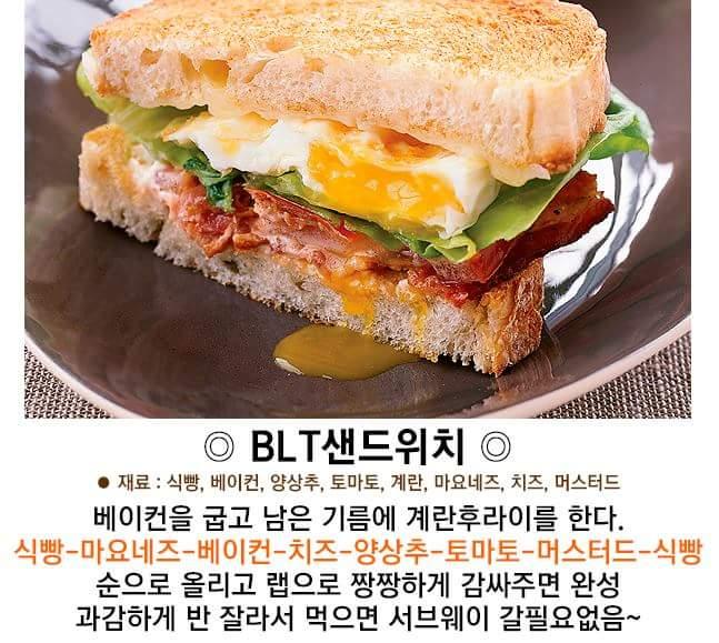 샌드위치 만드는 방법_2.jpg