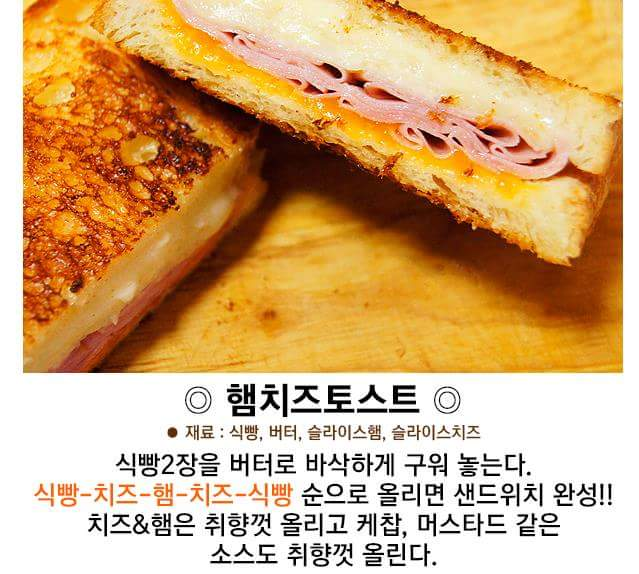 샌드위치 만드는 방법_6.jpg