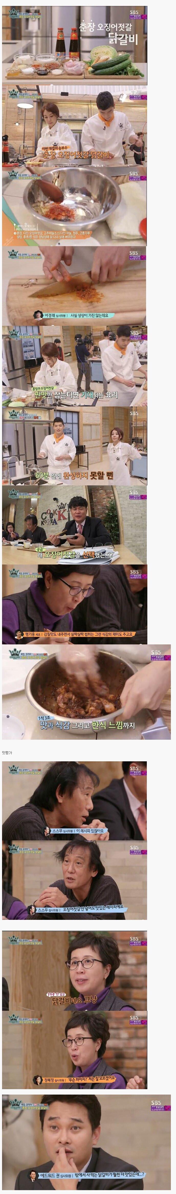 맹기용 요리를먹은 심사위원들 반응